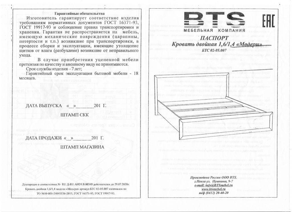 Инструкция по сборке кровати двуспальной
